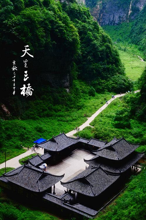 重庆太和石垭风景